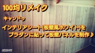 getlinkyoutube.com-100均リメイク キャンドゥ インテリアシート(板壁風ホワイト)をプラダンに貼って板壁パネルを制作♪DIY&Remake