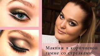 getlinkyoutube.com-Макияж в коричневых тонах с белой стрелкой.Brown eye makeup tutorial