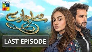 De Ijazat Last Episode HUM TV Drama 15 May 2018