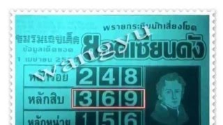 getlinkyoutube.com-หวยยอดเซียนดัง1/4/59 ทีเด็ด ยอดเซียนดัง งวดนี้ 1 เมษายน 2559