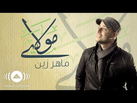 Maher Zain - Mawlaya (Arabic version) | Official Lyrics Video