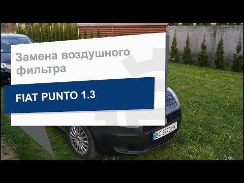 Замена воздушного фильтра STARLINE SF VF7507 на Fiat Punto