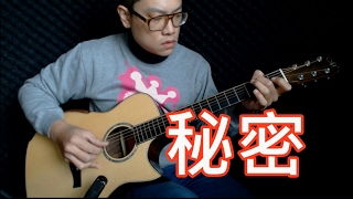 getlinkyoutube.com-張震嶽 - 秘密 吉他演奏 guitar fingerstyle cover
