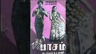 Ratha Pasam 1954  --  Dallu Dallu Dallu