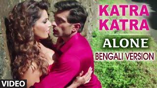 Official: Katra Katra Full Video Song   Bengali Version   Ravi Chowdhury,Khushbu Jain