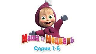 getlinkyoutube.com-Маша и Медведь - Маша и Медведь - Все серии подряд (1-6 серии)