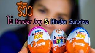 getlinkyoutube.com-รีวิว ขนมไข่ของเล่น Kinder Surprise & ขนมไข่ของเล่น Kinder Joy !!!
