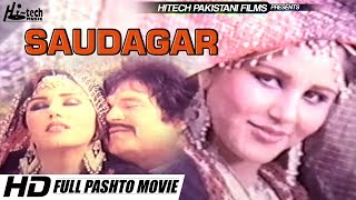 SAUDAGAR (FULL PASHTO FILM) BADAR MUNIR - OFFICIAL PASHTO MOVIE