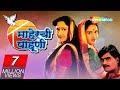 Maherchi Pahuni HD | Popular Marathi Movie | Ashok Saraf | Alka Kubal | Avinash Kharshikar