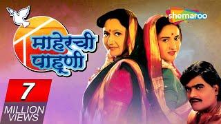 getlinkyoutube.com-Maherchi Pahuni (HD) | Popular Marathi Movie | Ashok Saraf | Alka Kubal | Avinash Kharshikar