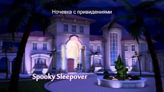 getlinkyoutube.com-Барби жизнь в доме мечты  21-30 серии HD