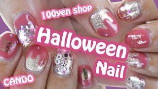 getlinkyoutube.com-【100均☆ハロウィン】ドロドロネイルのやり方♡【キャンドゥネイルシール】DIY Halloween nail art Tutorial [CanDo]