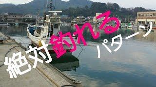 こんな時は必ず釣れるパターン❕❕漁港ルアー編