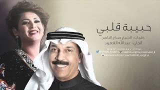getlinkyoutube.com-نوال الكويتيه و عبدالله الرويشد - حبيبة قلبي HQ