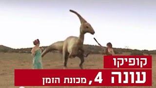 getlinkyoutube.com-קופיקו עונה 4 פרק 3 מכונת הזמן