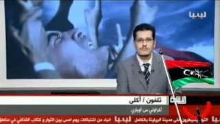 getlinkyoutube.com-بالامازيغية    من قناة ليبيا الاحرار   الاحد ، يونيو ، 21 ، 2011 ، النشرة الاخبارية