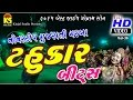 Gujarati Live Video Song ღ Tahukar Bits ღ FULL HD VIDEO SONGS ღ Gujarati Garba 2015