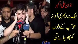 getlinkyoutube.com-Azan e Ali Akbar at Mochi Gate Inside Kashmiri Masjid   10 Muharram   12 October 2016