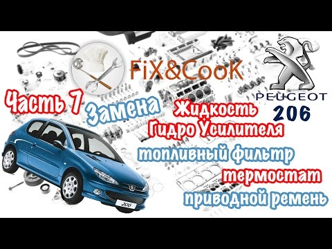 Peugeot 206 - Ремонт. Часть 7 Приводной ремень, термостат, топливный фильтр и жидкость ГУ.