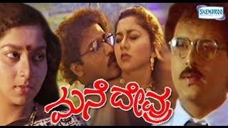 getlinkyoutube.com-Mane Devru – ಮನೆ ದೇವ್ರು (1993) | kannada movies full 1993 | Ravichandran, Sudharani, K S Ashwath