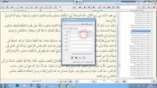 getlinkyoutube.com-شرح العمل بالمكتبة الشاملة