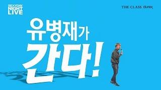 getlinkyoutube.com-[더클래스X듀렉스] 유병재가 간다