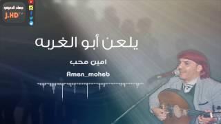 امين محب | يلعن أبو الغربه | 2017 حصرياً اهداء لكل المغتربين