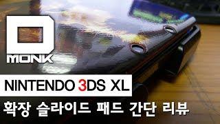 [3DS] 3DS XL, 확장슬라이드패드, 간단 리뷰