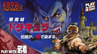 getlinkyoutube.com-#1【レトロ】弟者の「悪魔城ドラキュラ」【2BRO.】