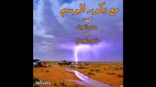 getlinkyoutube.com-شيلة مع بكور الوسم كلمات محمد الهجله أداء ناصر السيحاني 🎧