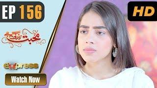 Pakistani Drama | Mohabbat Zindagi Hai - Episode 156 | Express Entertainment Dramas | Madiha