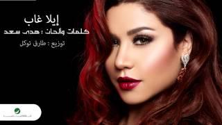 getlinkyoutube.com-Huda Saad ... Elly Ghab - With Lyrics   هدى سعد ... إيلا غاب - بالكلمات