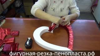 getlinkyoutube.com-Мастер-класс Декор сердца из пенопласта полисилком