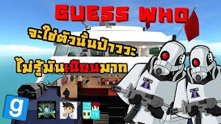 getlinkyoutube.com-Guess who | 5เกรียนใครจะเนียนได้โล่ ft.4เกรียน zbing z.