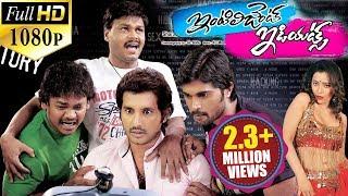 getlinkyoutube.com-Intelligent Idiots Latest Telugu Full Movie || Sapthagiri Full Comedy Movie || 2015