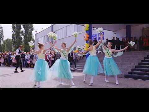 Видеозапись линейки 2 сентября 2019 года в гимназии №38