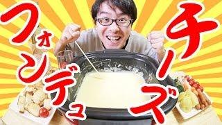 getlinkyoutube.com-【人生初】家でチーズフォンデュ作ってみた! / タイガー マイコンテーブルクッカー