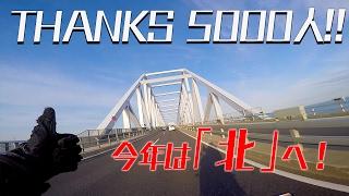 getlinkyoutube.com-THANKS 5000人!!〜今年は北へ行きたい〜 | DAYTONA675【モトブログ】