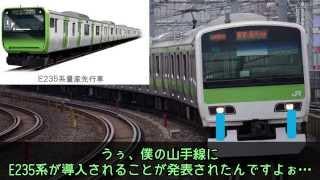 getlinkyoutube.com-【鉄道小ネタ・カントー編】 No.10 刺客!? E235系