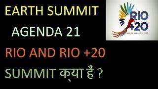 l78 earth summit , agenda 21 , rio and rio+20 summit क्या हैं? impफ़ोर  upsc width=