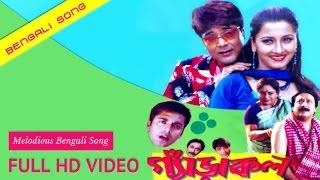 Bojhona Tomay Ami Koto Bhalobashi | Garakol Movie | Prasenjit | Rachana | Bengali Song 2017