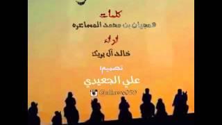 getlinkyoutube.com-المساعره كلمات همجيان المساعره اداء خالد ال بريك