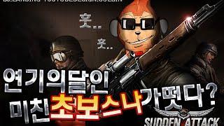 getlinkyoutube.com-랜딩TV[연기의달인 미친초보스나가떳다?]서든
