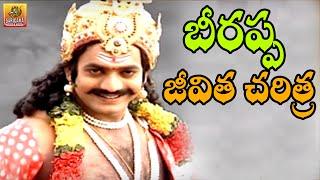 getlinkyoutube.com-Beerappa Charitra || Telangana folk Movies || Part 01