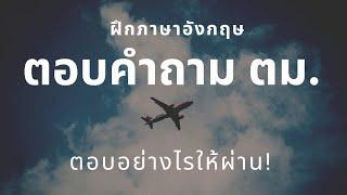 getlinkyoutube.com-ฝึกภาษาอังกฤษตอบคำถาม ตม. (ตรวจคนเข้าเมือง) ที่สนามบิน How to answer Immigration questions