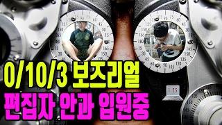 getlinkyoutube.com-롤 보겸] 0/10/3 이즈리얼 편집자 안과 입원수속중 눈갱주의
