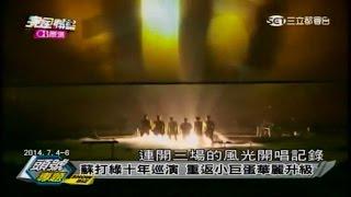 20150224 完全娛樂 十年有成蘇打綠 演唱會特輯