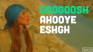 getlinkyoutube.com-Googoosh - Ahooye Eshgh | گوگوش  - آهوی عشق