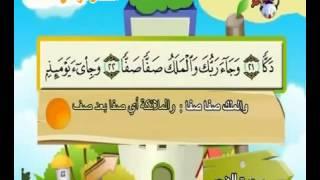 089 Surat Al Fajr width=