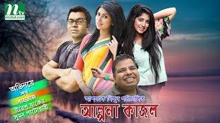 "getlinkyoutube.com-Romantic Bangla Natok ""Alpona Kajol"" l Shokh, Shehtaj, Iresh Zaker l Drama & Telefilm"